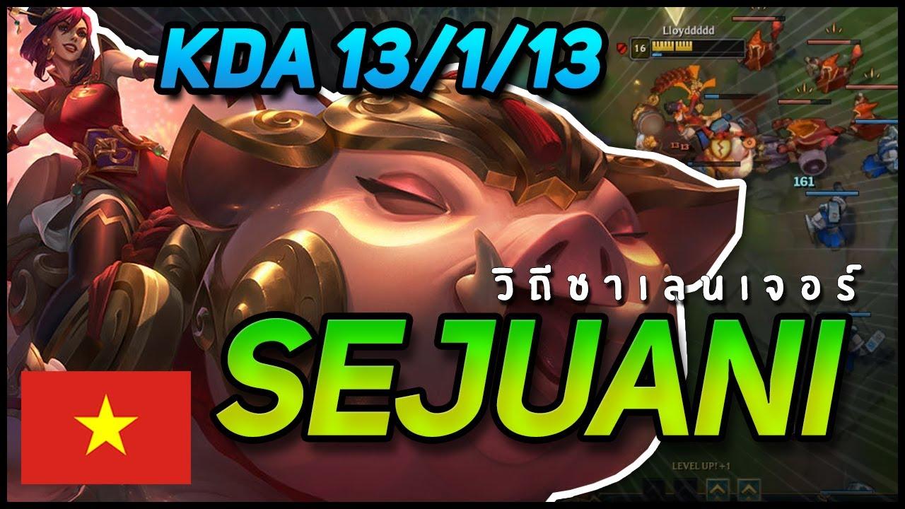 วิถีชาเลนเจอร์#4 : Sejuani ของผม Best สายหมู TH (Vietnam Sv.) - LOL League of Legends