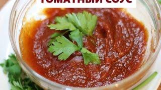 ДОМАШНИЙ КЕТЧУП. Вкусный, пикантный томатный соус для всех блюд.