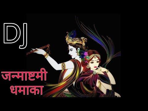 Maiya Yashoda Ye Tera Kanhaiya Best Dj Mix Janmashtami Special ।। New DJ Song ।।