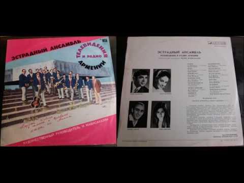 Armenian TV And Radio Variety Orchestra: Dilizhan / Дилижан (1973)