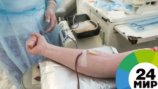 Почему быть донором крови почетно - МИР 24