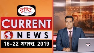 Current News Bulletin for IAS/PCS - (16 - 22 August, 2019)