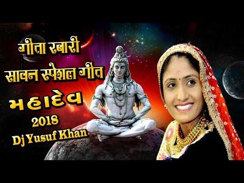 MAHADEV   Geeta Rabari   ગીતા રબારી   મહાદેવ   D.J Mix   Shivji New Song 2018 Yusuf Khan