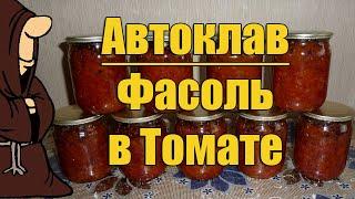 Фасоль в томате. Фасоль в Томатном соусе в Автоклаве, без предварительного отваривания .