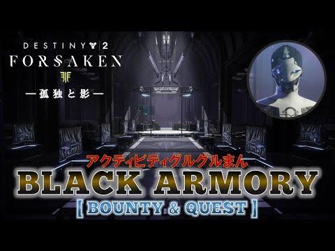 [Destiny 2] アクティビティグルグルまん & アイアンバナー (2/20) [LIVE] thumbnail