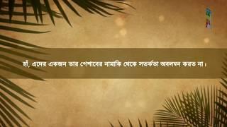 2 Baktir Azab (দুই ব্যক্তির আযাব)