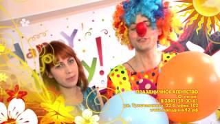 Организация детских праздников в Кемерово. О-ля-ля праздничное агентство(, 2015-02-10T10:45:11.000Z)