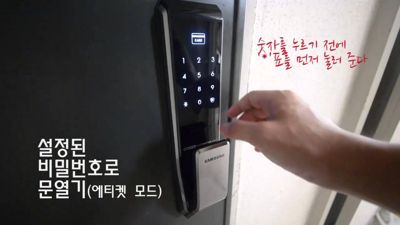 Samsung Sns Smart Doorlock Shs P710 사용기 01 Youtube
