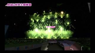 2015劍湖山世界跨年煙火模擬影片 thumbnail