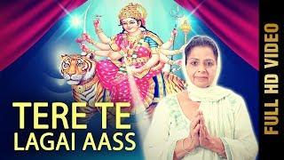 TERE TE LAGAI AASS (Full ) MEETA VERMA | New Punjabi Songs 2018 | AMAR AUDIO