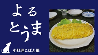 """【よるとうま 小料理こばと】 当麻町商工会が作成したグルメマップ""""ひる..."""