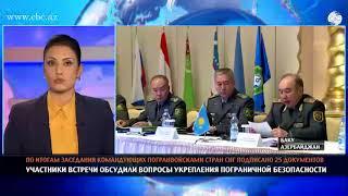 По итогам заседания командующих погранвойсками стран СНГ подписано 25 документов
