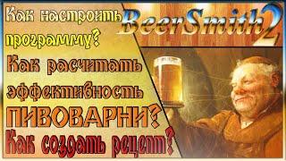 #4 Разработка рецепта, Эффективность Пивоварни,BeerSmith 2