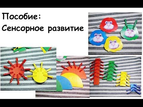 Развивающее игровое пособие своими руками - Сенсорное развитие ребенка.