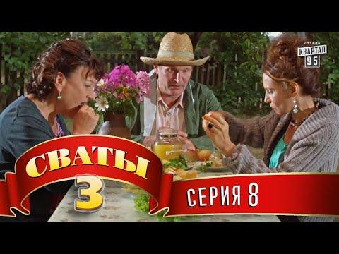 Сваты 3 (3-й сезон, 8-я серия)