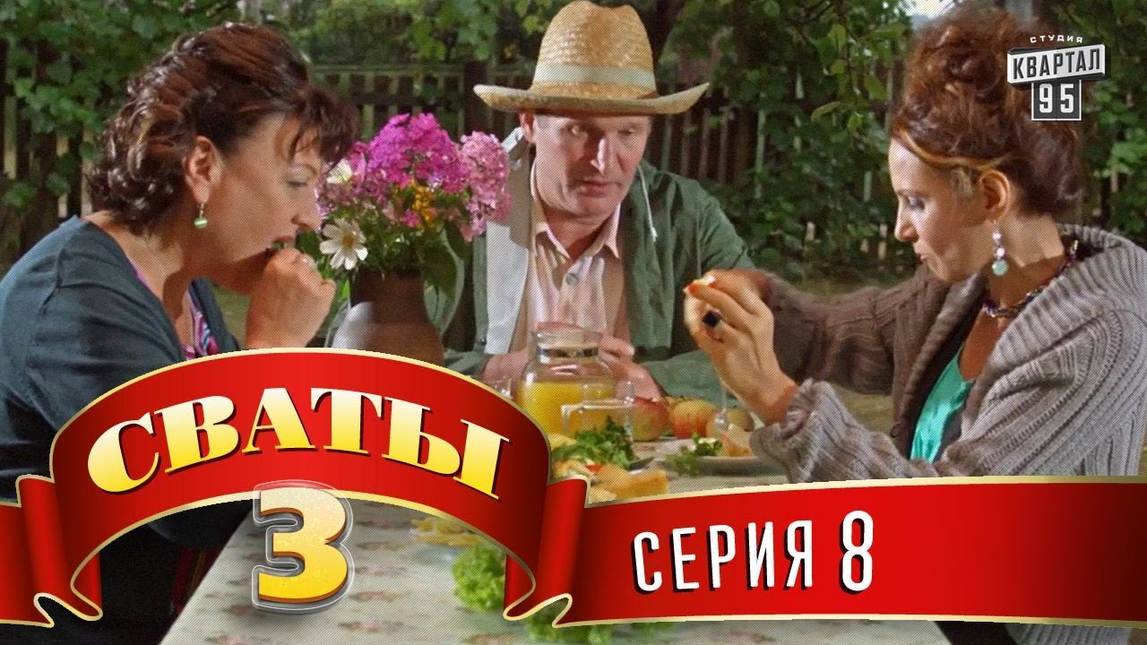 Сваты 3 (3-й сезон, 8-я серия) на youtube
