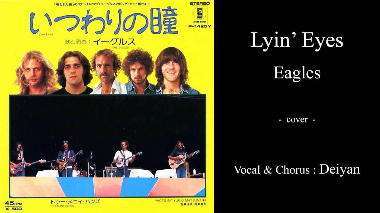 Lyin eyes eagles vocal chorus cover youtube lyin eyes eagles vocal chorus cover hexwebz Choice Image