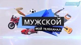 Мужские каналы в цифровом телевидении Ивантеевки