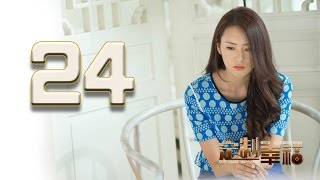 【定制幸福】Customize Happiness 24 喬任梁、童瑤、米露