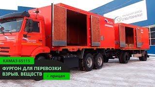 Автомобиль для перевозки взрывчатых веществ Камаз 65115-3082-48(А5) с прицепом