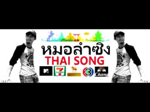 THAI หมอลำซิ่ง mor lam sing by dollars music