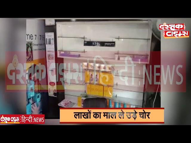 अलीगढ़ में चोरों ने मोबाइल शोरूम पर किया हाथ साफ, CCTV में कैद हुई LIVE चोरी