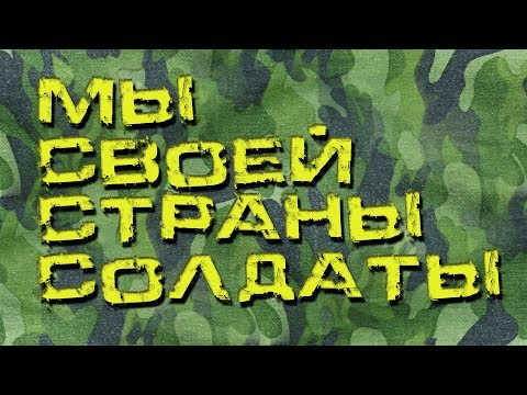 МУЖСКИЕ ПЕСНИ - СБОРНИК КО ДНЮ ЗАЩИТНИКА ОТЕЧЕСТВА !
