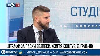 Адвокат по ДТП Богдан Глядик в ефірі Обоз ТВ