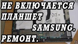 видео Ремонт планшетов Samsung
