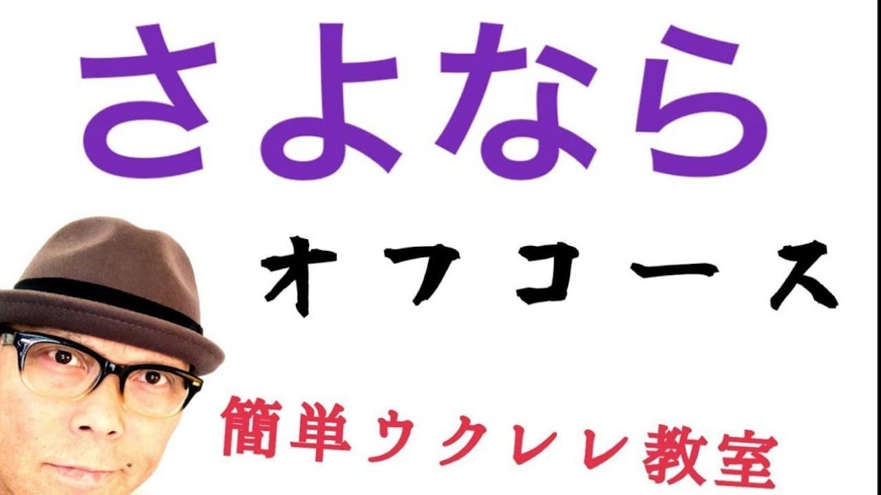 さよなら / オフコース【ウクレレ 超かんたん版 コード&レッスン付】GAZZLELE