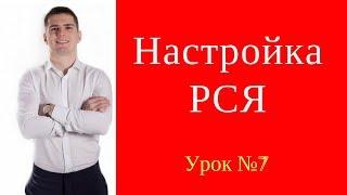 Настройка РСЯ 2017 (Рекламная Сеть Яндекса). Текстово графические объявления и Баннеры.