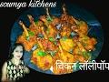 Chicken lollipop recipe in Hindi how to make chicken lollipop easy and super