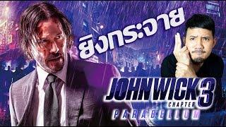 รีวิวหนัง-john-wick-chapter-3-parabellum-quot-จอห์นวิค-แรงกว่านรก-3-quot