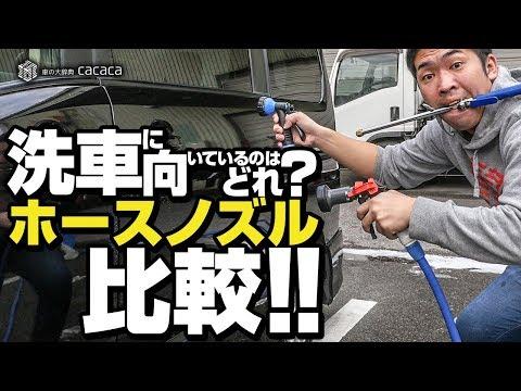 【比較】洗車に向いているホースノズルを探せ!