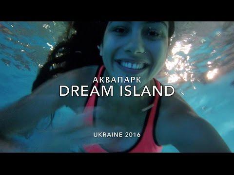 UA [VLOG] Аквапарк в Киеве DREAM ISLAND Парк Юрского Периода 6 июля 2016