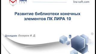 Презентация ПК ЛИРА 10.6. Развитие библиотеки конечных элементов