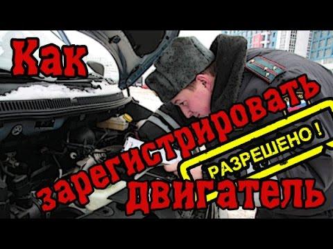 нужно ли регистрировать двигатели автомобилей
