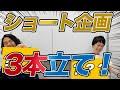 【ショート企画集】実験的企画3連発!