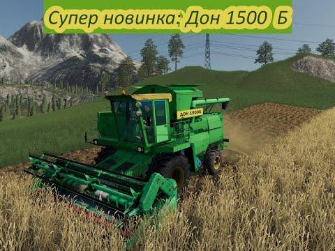 Farming Simulator 19. Mods Don 1500 Б