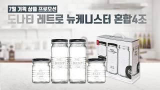 [7월프로모션] 도나티 레트로 뉴케니스터 혼합4조