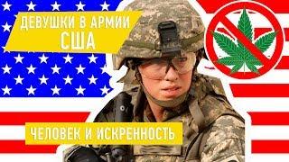 Девушка из Оренбурга служила в Армии США / Russian girl in the United States Navy Zabugrom_Life