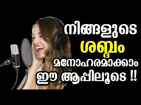 How to effect Echo your Voice Or speech | Malayalam