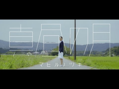 【MV】NoisyCell - 真昼の月