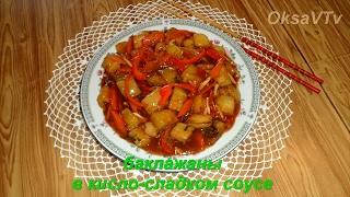 баклажаны в кисло-сладком соусе(糖醋茄子). Eggplant in sweet and sour sauce