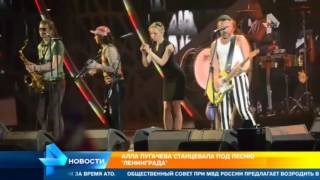 Пугачева пустилась в пляс под песню Ленинграда