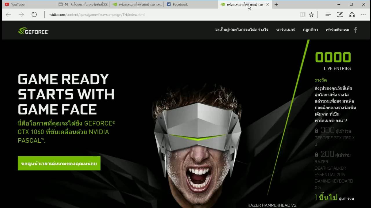 nVidia GameFace Drivers Download (2019)