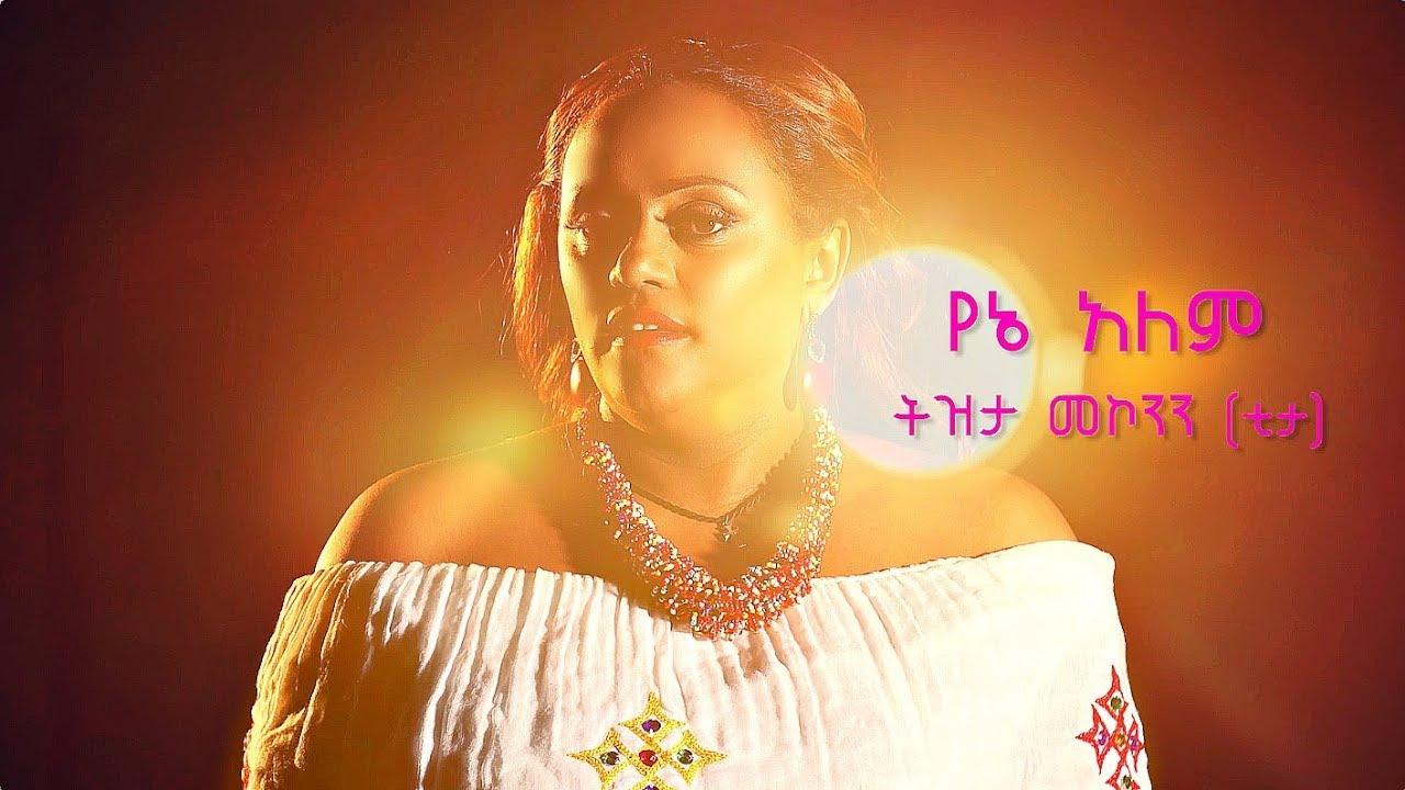 Tizita Mekonnen - Yene Alem የኔ አለም (Amharic)