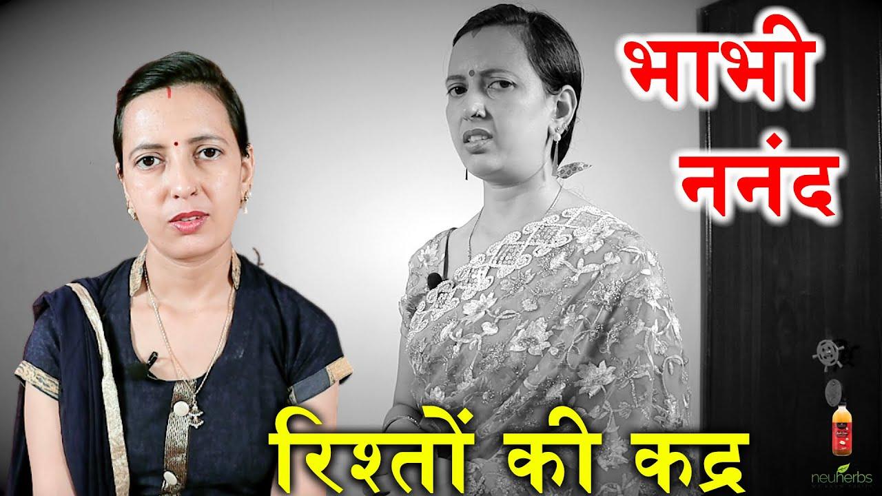 भाभी | Nand vs Bhabhi | रिश्तों की कद्र | Hindi Moral Stories