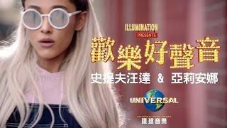 史提夫汪達 Stevie Wonder & 亞莉安娜 Ariana Grande - 信心 Faith【歡樂好聲音】主題曲(中文上字MV)