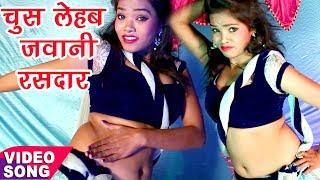 Chus Lehab Jawani - चूस लेहब जवानी रसदार - Jawani Rasdar - Khwahish Hungama - Bhojpuri Hit Song 2017